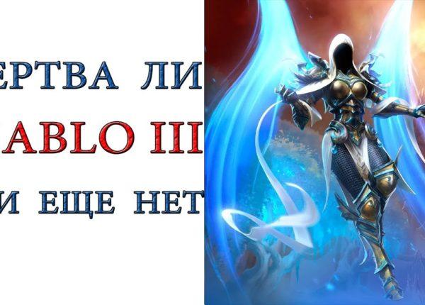 Diablo 3: Так  мертва ли игра или нет ?