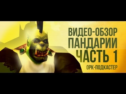 Обзор World of Warcraft: Mists of Pandaria (+Machinima) - часть 1