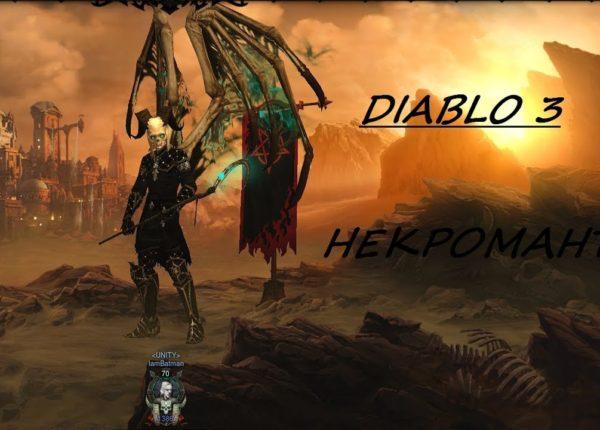 Diablo 3 - Некромант 90 Великий Портал