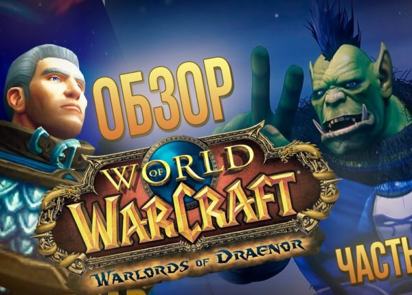 Обзор World of Warcraft: Warlords of Draenor - часть 1