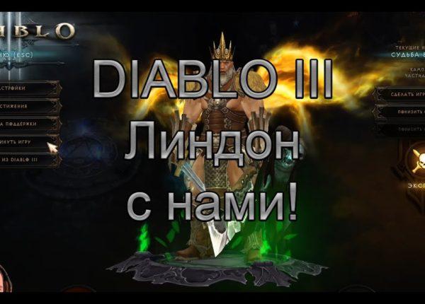 Diablo III. Прохождение. Акт 1. Линдон с нами!