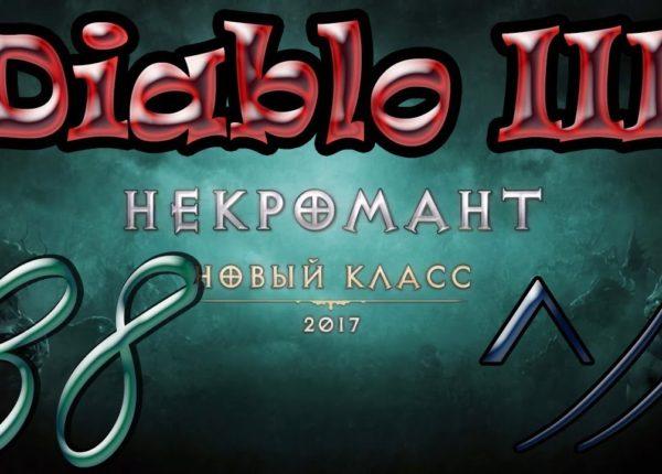 """Diablo III """"Возвращение Некроманта"""". Прохождение #38"""