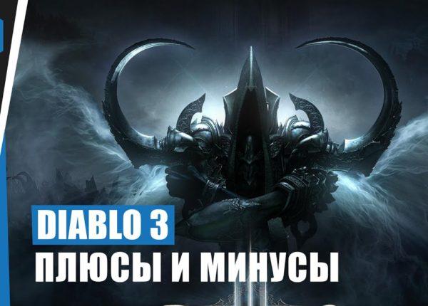 Diablo 3: Минусы и плюсы