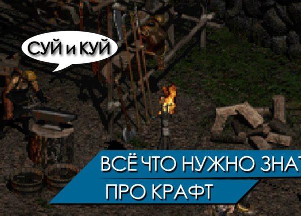 КРАФТ в Diablo 2. Что нужно знать и как всё не просрать!