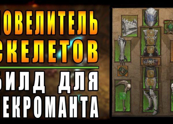 """Diablo 3 : RoS ► Билд для Некроманта """"Повелитель Скелетов"""" ► ( Обновление 2.6.0 )"""
