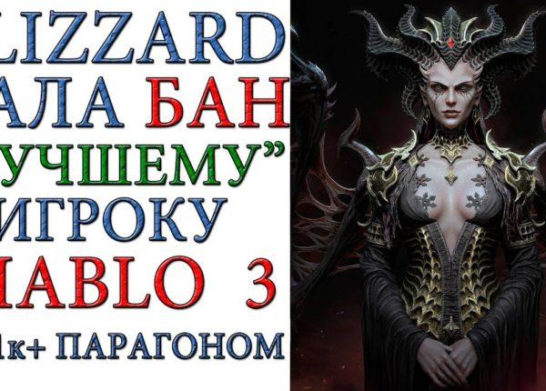 """Diablo 3: Blizzard дала БАН """"лучшему"""" Европейскому игроку с 11к+ парагоном"""