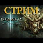 Стрим по прохождение Diablo 3: Возвращение некроманта.