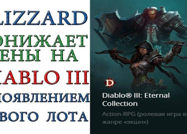 Diablo 3: Понижение цен на ВСЮ игру от Blizzard