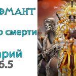 Diablo 3: Некромант Кольцо смерти в сете Милость Инария 2.6.5