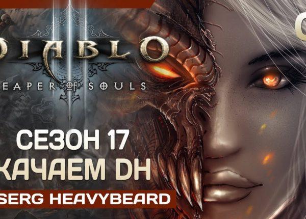 #1 Diablo III - Сезон 17. Соло (Делаем сезонный поход)