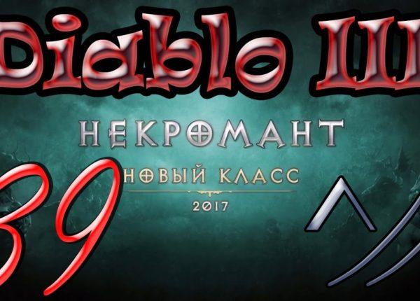 """Diablo III """"Возвращение Некроманта"""". Прохождение #39"""