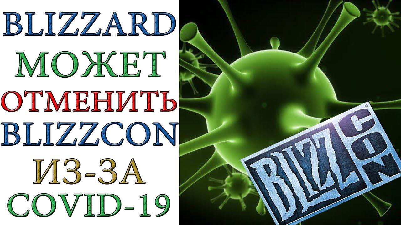 Blizzard может отменить Blizzcon 2020 из-за Covid-19