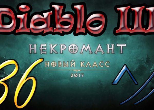 """Diablo III """"Возвращение Некроманта"""". Прохождение #36"""