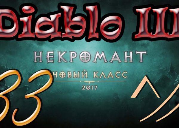 """Diablo III """"Возвращение Некроманта"""". Прохождение #33"""