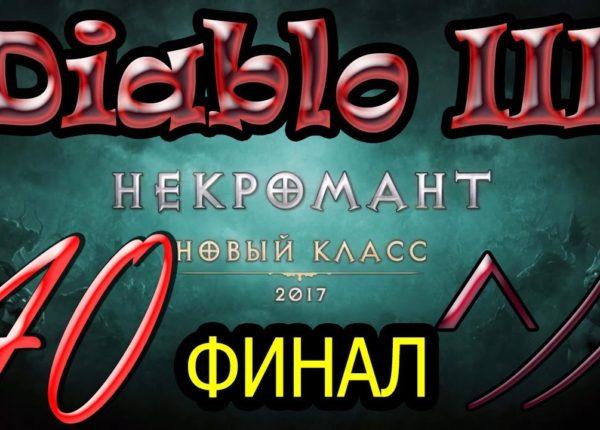 """Diablo III """"Возвращение Некроманта"""". Прохождение #40 ФИНАЛ!!!"""
