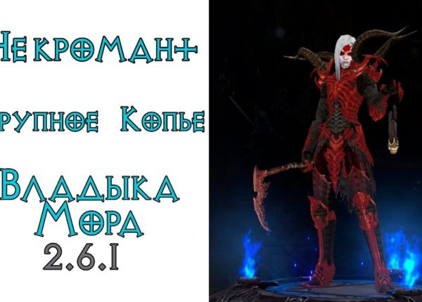 Diablo 3: ТОП СОЛО некромант(111 ВП) Трупное копье в сете Покров Владыки Мора 2.6.1