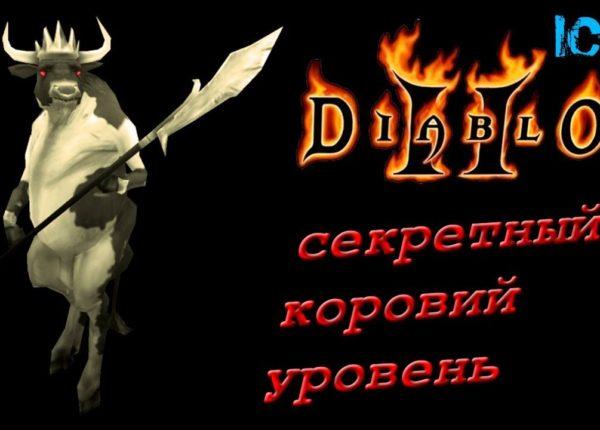 Diablo 2 - Секретный коровий уровень