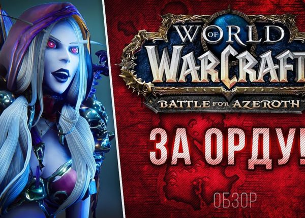 Обзор Battle for Azeroth - ЗА ОРДУ!
