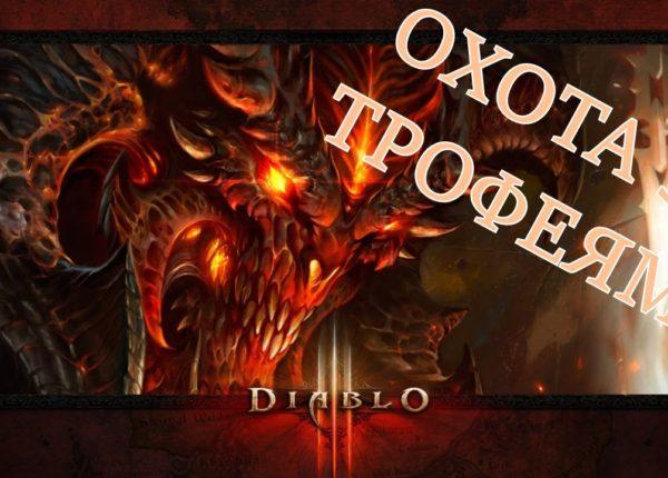 Diablo III: Reaper of Souls - Охота за трофеями (трофеи, достижения, ачивменты, гайд)