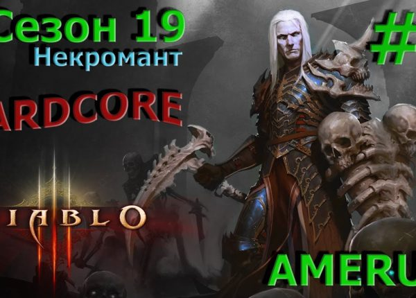 Хардкор Diablo 3 Некромант 19 сезон #2 (топ 20 великий портал соло eu)