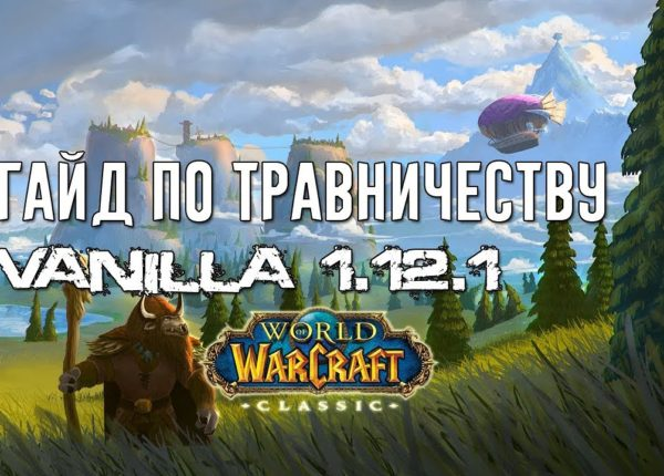 Лучший Гайд по Травничеству - World of WarCraft Classic 1.12.1