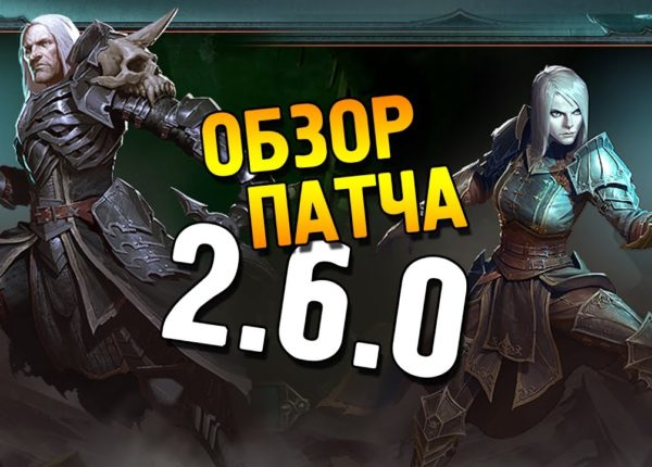 Diablo 3 ROS Обзор патча 2.6.0 ★ Некромант, Туманные пустоши и др. ★