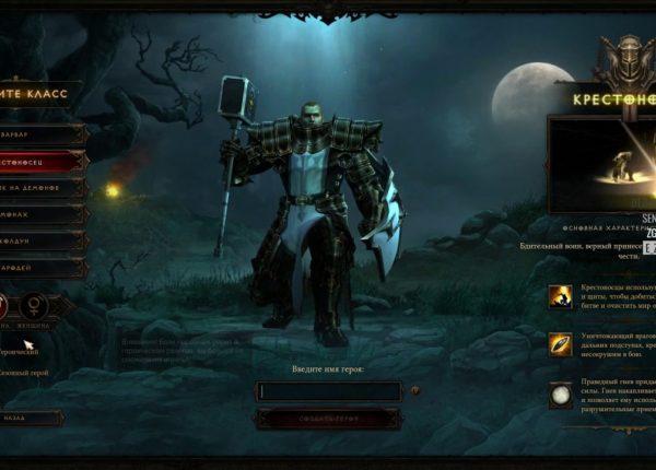 Прошли diablo 3 + reaper of souls с пацанами