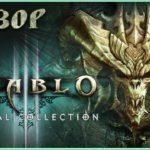 DIABLO III: ETERNAL COLLECTION - ОБЗОР ИГРЫ | ПОРТАТИВНЫЙ ДИАБЛО (Nintendo Switch)