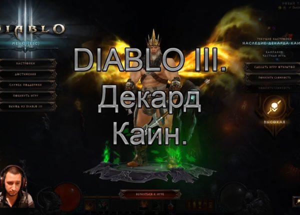 Diablo 3. Прохождение. Декард Каин.