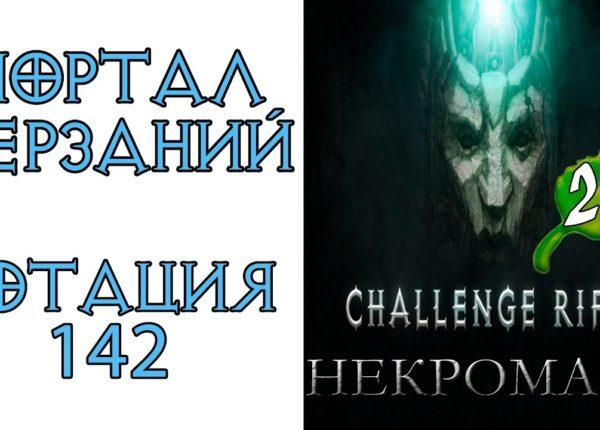 Diablo 3: Старт 20 сезона и Портал дерзаний  ротация #142