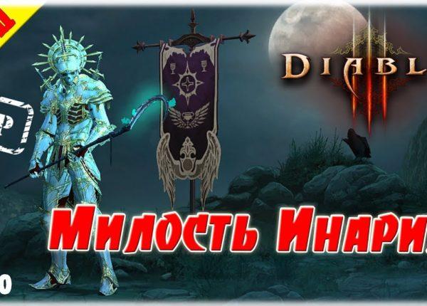 Милость Инария - топовый билд Некроманта 2.6.0 [Diablo 3]