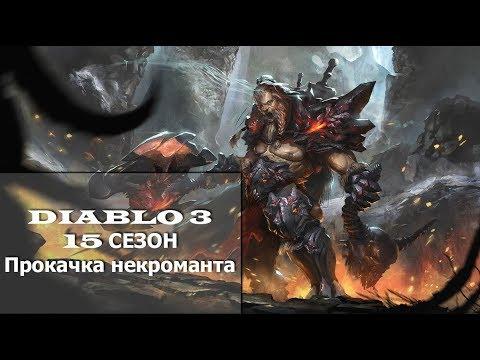 Diablo 3 Reaper of Souls - Старт 15 сезона (сезонная прокачка Некроманта)