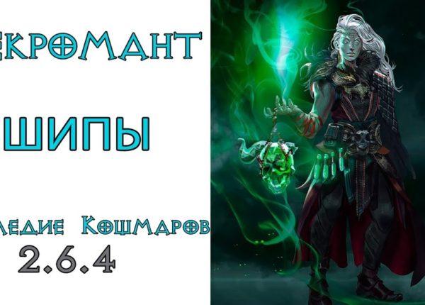 Diablo 3: ТОП СОЛО LoN Некромант Шипы в сете Наследие Кошмаров 2.6.4