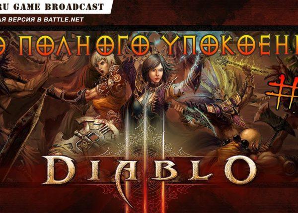DIABLO III ● Бесплатная версия 🎬 прохождение #1