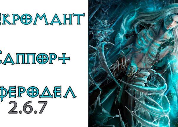 Diablo 3: Некромант саппорт сферодел 2.6.7