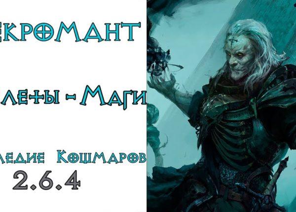 Diablo 3: META LoN Некромант Скелет - Маг в сете Наследие Кошмаров 2.6.4