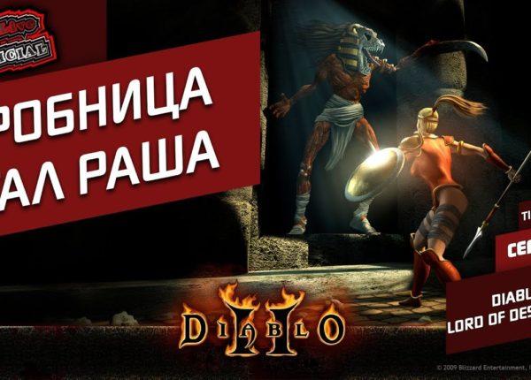 #17 | Гробница Тал Раша | Diablo II: Lord of Destruction