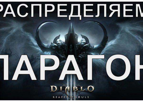 Diablo III - распределяем очки совершенствования ч.1: Варвар, Чародейка, Монах, Колдун