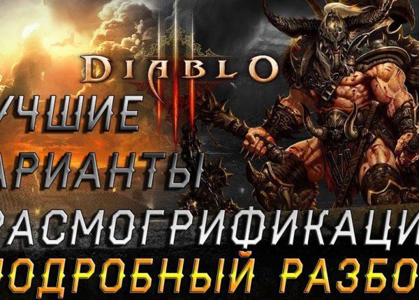 Трансмогрификация Diablo 3. Лучшие облики для всех классов. Полный подробный разбор.