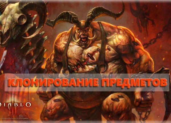 Diablo 3 клонирование предметов. Diablo III duplication. + CronusMAX Script