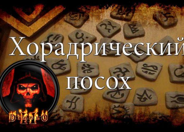 Diablo 2 Lod Кошмар Хорадрический посох