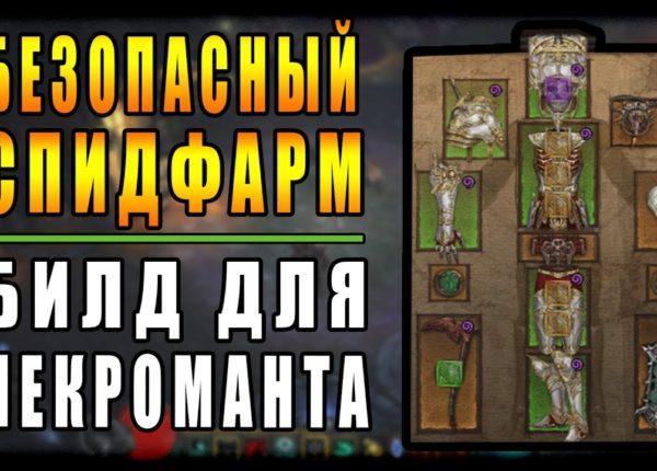 """Diablo 3 : RoS ► Билд для Некроманта """"Безопасный Спидфарм"""" ► ( Обновление 2.6.0 )"""