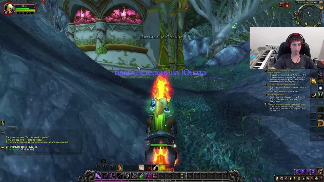 ≡10 WoW - Разбойник Эльфийка Крови 28-32 уровень / World of Warcraft / Ворлд оф Варкрафт