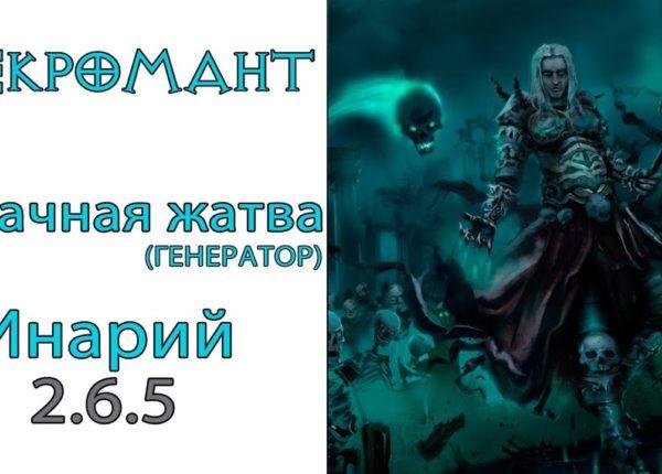 Diablo 3: Некромант генератор Мрачная жатва в сете Милость Инария 2.6.5