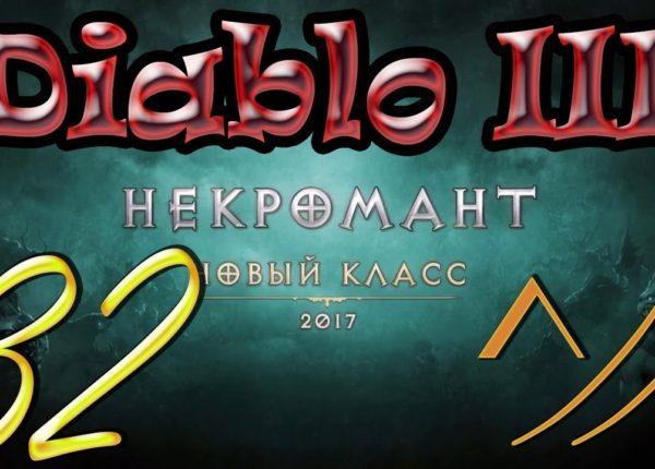 """Diablo III """"Возвращение Некроманта"""". Прохождение #32"""