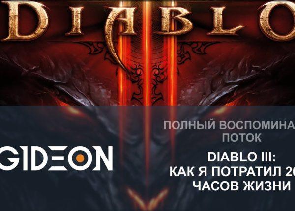 Стрим: Diablo III - Истории о том, как я потратил 2000 часов жизни