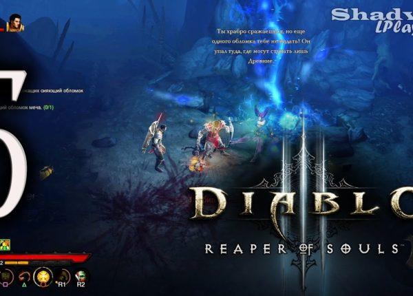 Diablo 3: Reaper of Souls (PS4) Прохождение #5: Обломок меча незнакомца