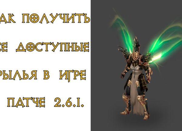 Diablo 3: как получить все доступные крылья в игре
