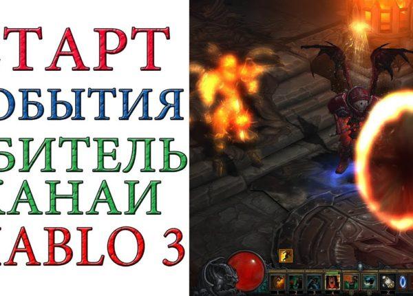 Diablo 3: Стартануло событие ОБИТЕЛЬ КАНАИ