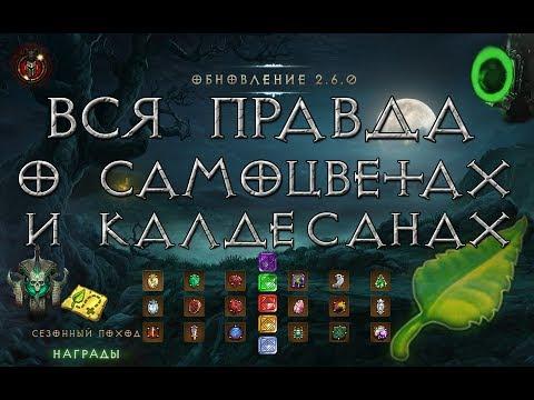 Diablo 3: калдесаны и самоцветы или что лучше использовать